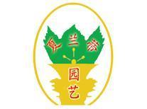 龍岩市新羅區夏蘭蒂園藝有限責任公司