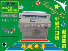 供应玻璃移门万能打印机