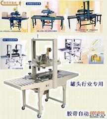 Packing machine/Welding machine/Cutting