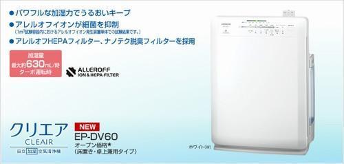 日立空氣淨化器 1