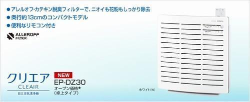 日立空氣淨化機 1