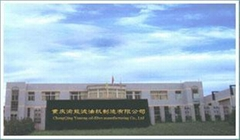 Chongqing Yuneng Oil-Purifier Manufacture Co.,Ltd
