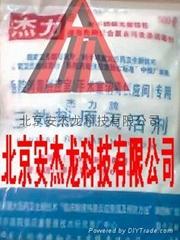 三效热源灭活剂