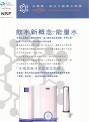 专利高分子能量生饮机