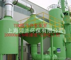 等離子工業廢氣淨化機