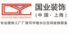 上海一鑫建筑装饰工程有限公司