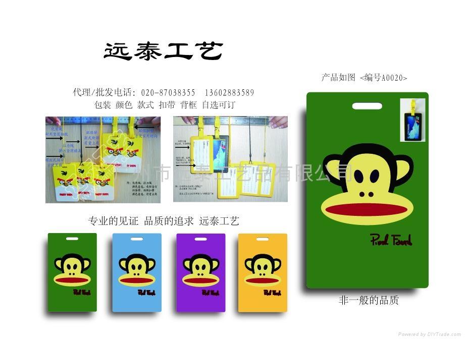 PVC軟膠行李牌 2
