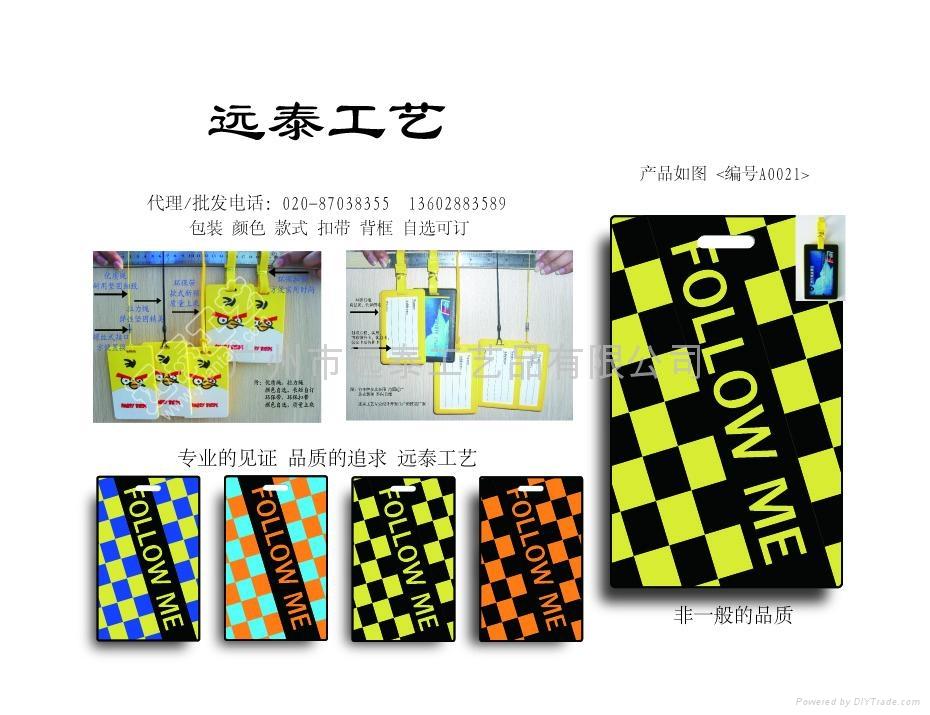PVC軟膠行李牌 3