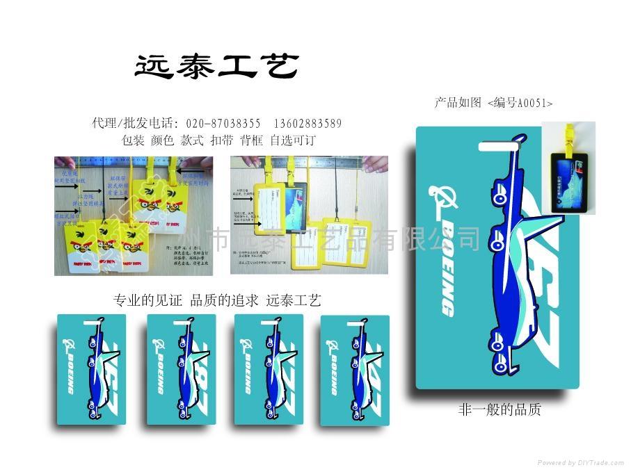 心形行李牌 3