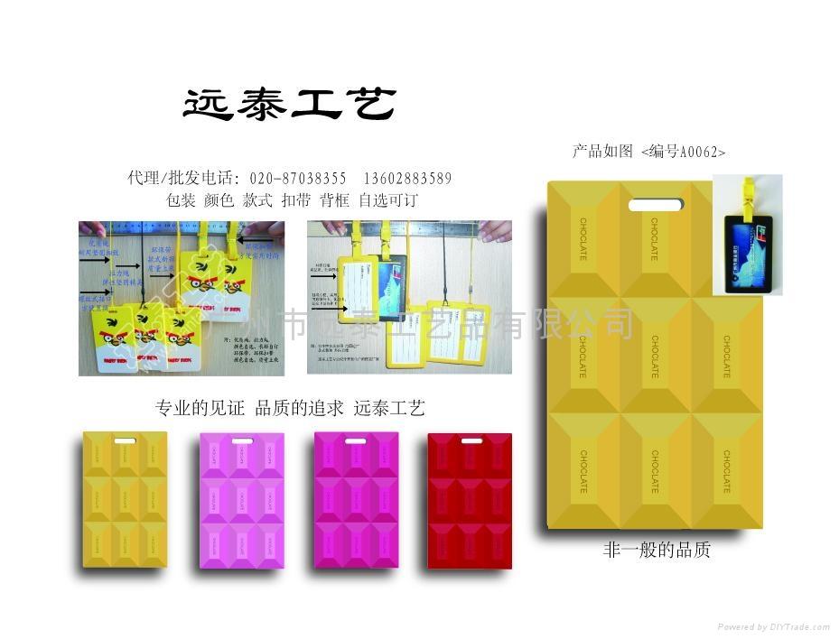 塑料行李牌 3