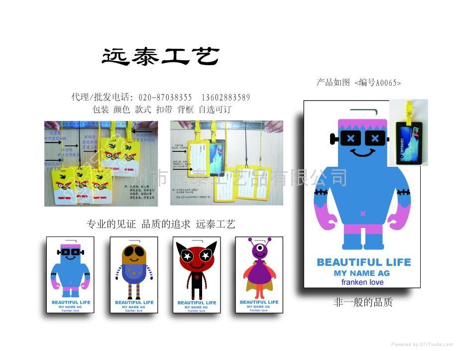 卡通行李牌 1