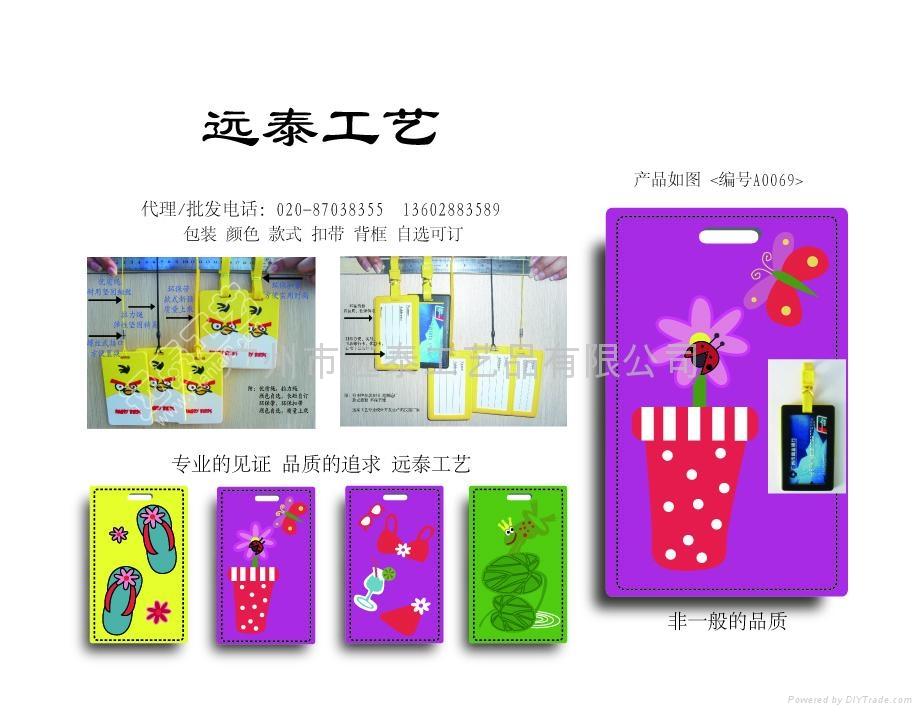 卡通行李牌 5