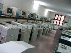 赤壁新达激光工艺制品厂