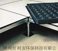 全鋼高架防靜電地板