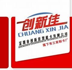 深圳市创新佳智能卡有限公司