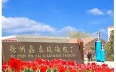 徐州鑫泰玻璃瓶厂