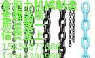 供应圆环链