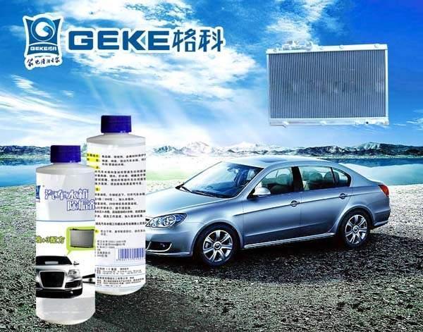 汽車水箱除垢劑 1