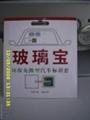 銷售汽車漆面保護膜(犀牛皮) 2