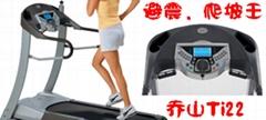 喬山電動跑步機
