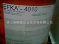 EFKA系列助剂