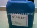 吸水剂BF-5
