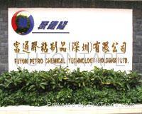 Futon(Shenzhen) Adhesive Products Co.,Ltd.