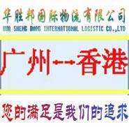 广州到香港物流