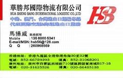 广州货运到香港专线