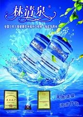 廣州林清泉桶裝水