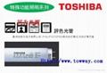 TOSHIBA東芝日立防紫外線