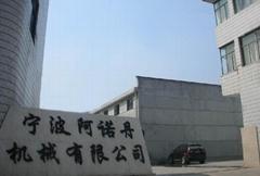 Ningbo Anuodan Machinery Co.,LTD.