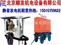 北京50KW發電車出租