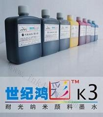 EPSON R2400/4800系列世紀鴻彩水性顏料墨水