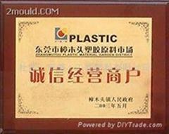 杜邦(東莞)工程塑料有限公司