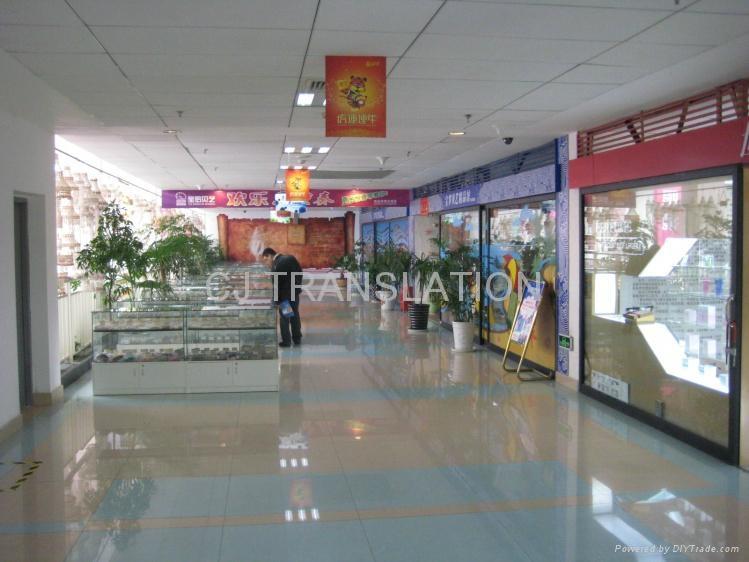 yiwu professional translator 1