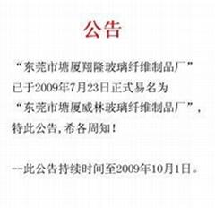 Company: Dongguan tangxia weilin Fiberglass Products FTY.