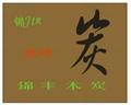 四川燒烤炭