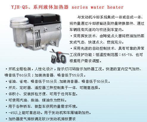 汽车(含工程车辆、卡车、客车)发动机低温启动加热器、采暖系统 4