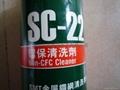 SC-22环保型钢网清洗剂 3