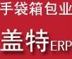 蓋特軟件手袋箱包行業專用ERP系統