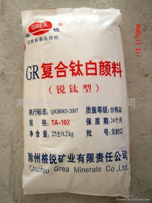 高性价比钛白颜料 锐钛型钛白粉 2