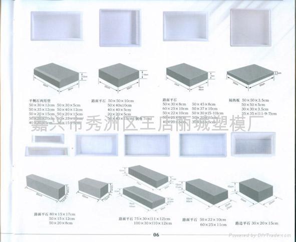 平石彩磚塑料模具 1