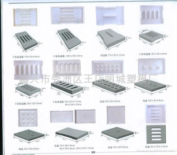 溝蓋板市政彩磚塑料模具 1