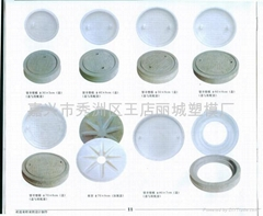 窯井市政塑料模具