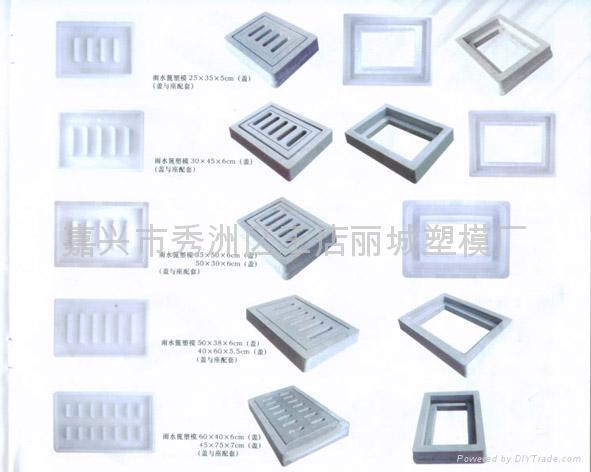 雨水井市政彩磚塑料模具 1
