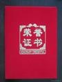 西安获奖证书  3