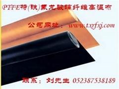 PTFE特(鐵)氟龍玻璃纖維耐