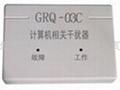 GRQ-03C计算机    器 1