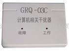 GRQ-03C计算机    器